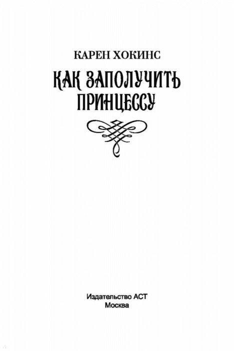 КАРЕН ХОКИНС КНИГИ СКАЧАТЬ БЕСПЛАТНО