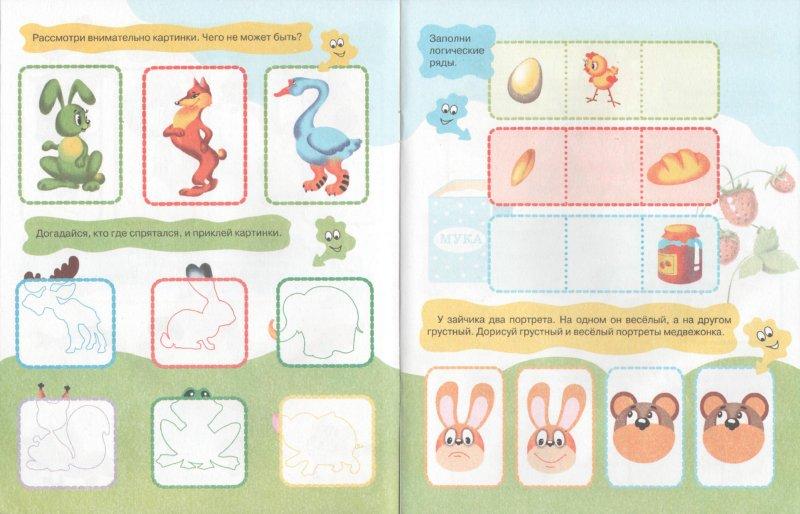 Иллюстрация 1 из 6 для Рассуждаем логически - Л. Таранова | Лабиринт - книги. Источник: Лабиринт