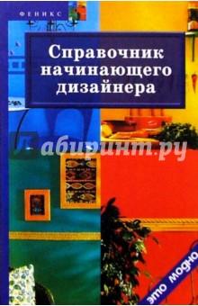 Справочник начинающего дизайнера (2-е изд.)