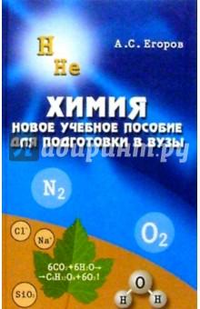 Книга егорова химии