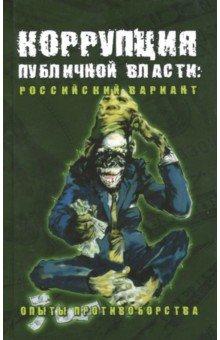 Коррупция публичной власти. Российский вариант. Опыты противоборства