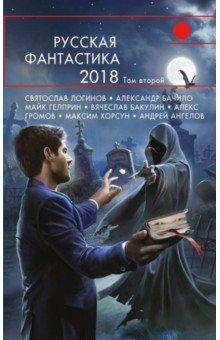 Русская фантастика-2018. Том второй