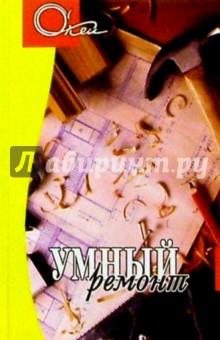 """К сожалению сейчас бесплатно скачать часть книги издательства Феникс  """"Умный ремонт """" (автор - Смирнов М..."""
