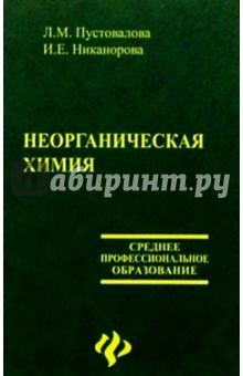 Пустовалова Лидия Михайловна, Никанорова Ирина Евгеньевна Неорганическая химия