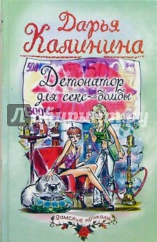 Калинина Дарья Александровна Детонатор для секс-бомбы: Роман