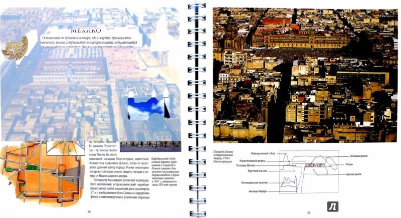 Иллюстрация 1 из 45 для Великие города - Джим Антонио | Лабиринт - книги. Источник: Лабиринт