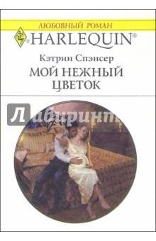 Спэнсер Кэтрин Мой нежный цветок: Роман