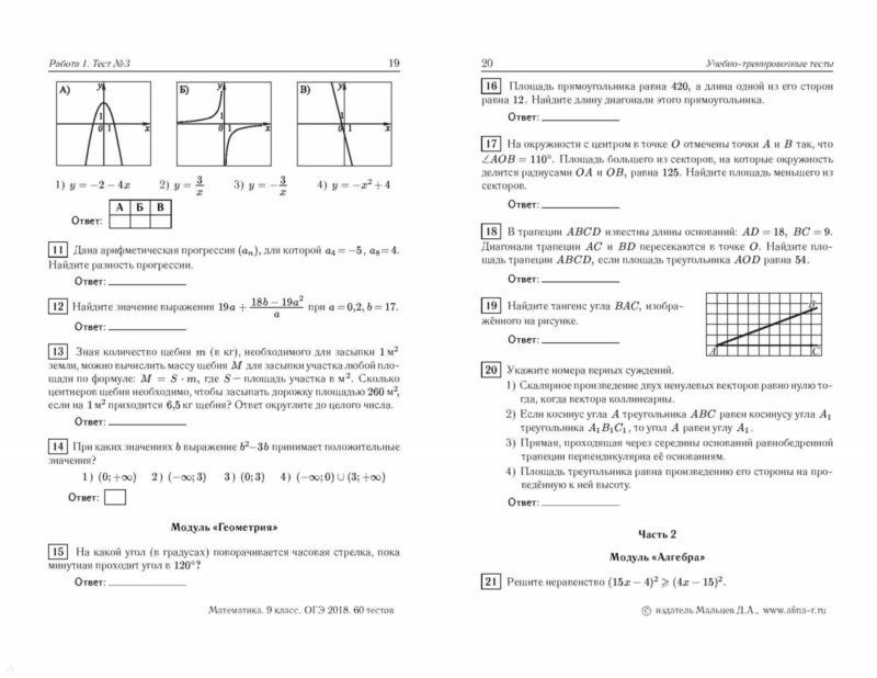 гдз по математике 9 класс ответы