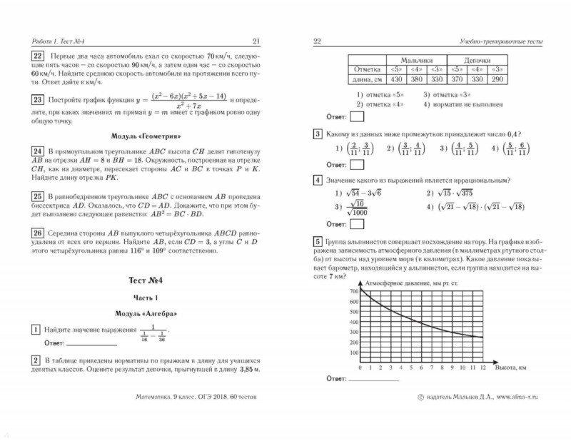 Класс решебник 9 по гиа скачать математике мальцев