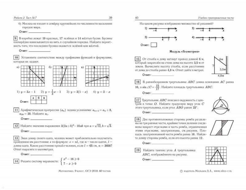 мальцева 49 9 гиа-2018 решебник класс к математика подготовка тестов