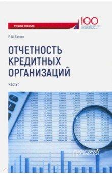 Отчетность кредитных организаций. Учебное пособие. Часть 1
