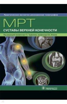МРТ. Суставы верхней конечности. Руководство для врачей