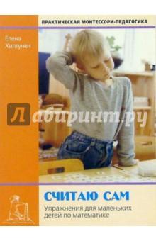 Хилтунен Елена Александровна Считаю сам: Упражнения для маленьких детей по математике