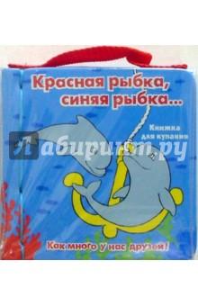 Красная рыбка, синяя рыбка