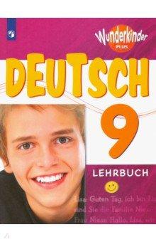 Немецкий язык. 9 класс. Учебное пособие. Углубленный уровень