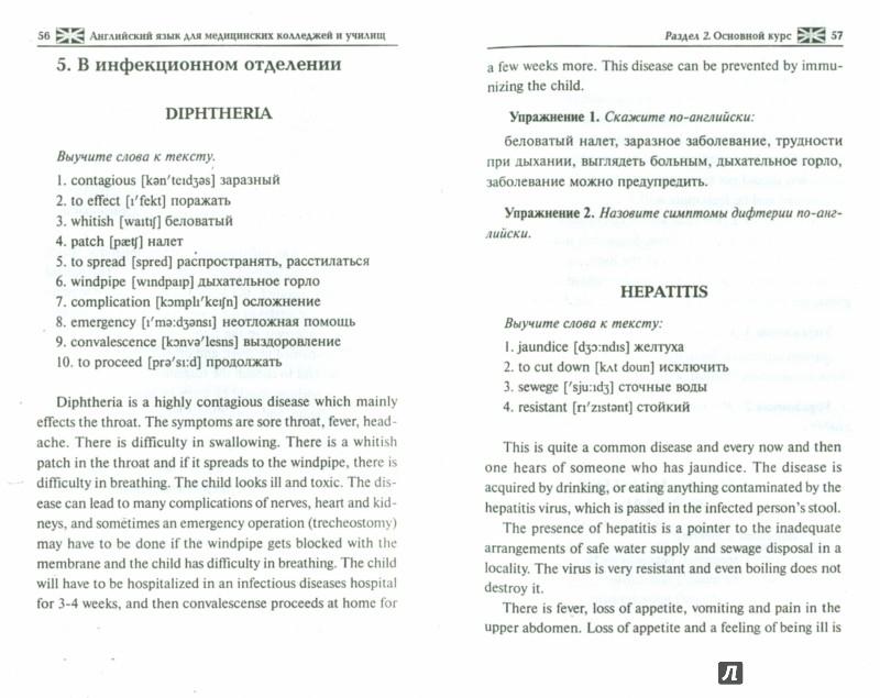 Иллюстрация 1 из 9 для Английский язык для медицинских колледжей и училищ: Учебное пособие - Козырева, Шадская | Лабиринт - книги. Источник: Лабиринт
