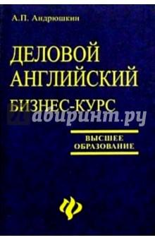 Андрюшкин Александр Деловой английский. Бизнес-курс: Учебное пособие
