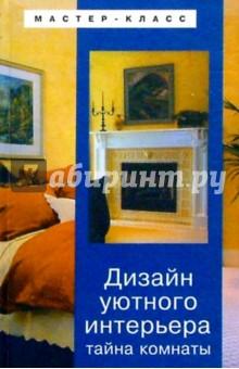 Владимирская Анна Овсеевна, Владимирский Петр Александрович Дизайн уютного интерьера. Тайна комнаты