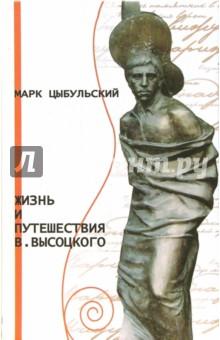 Цыбульский Марк Жизнь и путешествия В. Высоцкого