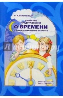Непомнящая Раиса Львовна Развитие представлений о времени у детей дошкольного возраста: Учебно-методическое пособие