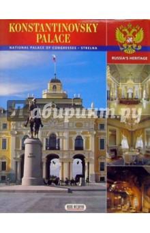Константиновский дворец (альбом) / на английском языке