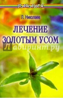 Николаев Леонид Лечение Золотым усом