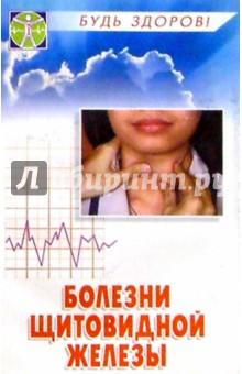Казьмин Виктор Дмитриевич Болезни щитовидной железы. Диагностика, профилактика, лечение. 4-е изд.