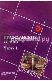 Смоленский Михаил Борисович Гражданское право: часть первая: для студентов вузов