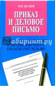 Басаков Михаил Иванович Приказ и деловое письмо: Практическое пособие. 7-е издание