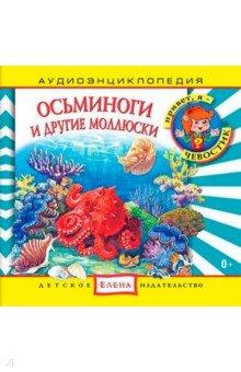 Осьминоги и другие моллюски. Аудиоэнциклопедия (CDmp3)