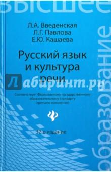 Читать учебник русский язык и культура речи введенская онлайн