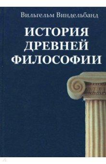 История древней философии