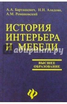 Барташевич А. А., Адалова Нинель История интерьера и мебели