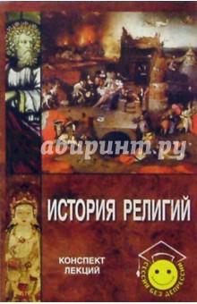 Кондрашов В.А. История религий. Конспект лекций