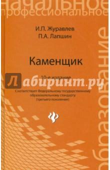 Каменщик: Учебное пособие для учащихся профессиональных лицеев и училищ