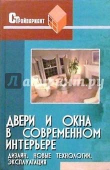 Железнев Владимир Петрович Двери и окна в современном интерьере. Новые технологии, эксплуатация, дизайн