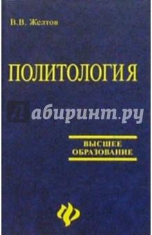 Желтов Виктор Политология: Учебное пособие