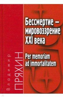 Бессмертие - мировоззрение Х XI века