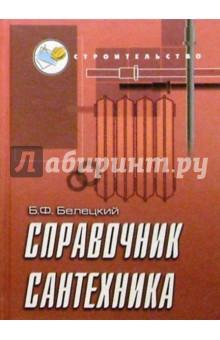 Белецкий Борис Справочник сантехника
