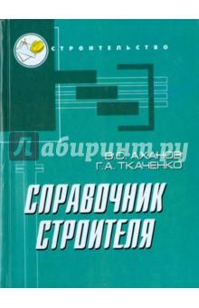 Аханов Виктор, Ткаченко Г. А. Справочник строителя