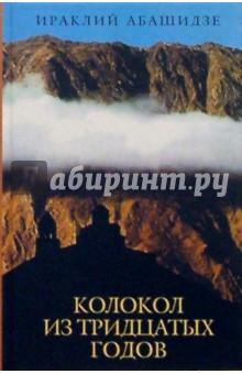 Абашидзе Ираклий Колокол из тридцатых годов: Воспоминания, стихотворения
