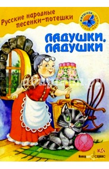 Ладушки, ладушки: Русские народные песенки-потешки