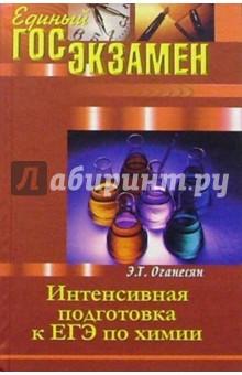 Оганесян Эдуард Интенсивная подготовка к ЕГЭ по Химии