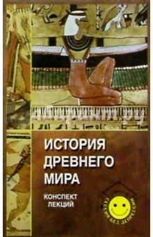 Суряпин С. Ю., Явкина Т. Н. История Древнего мира: Конспект лекций