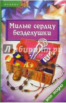 Жадько Елена Григорьевна Милые сердцу безделушки