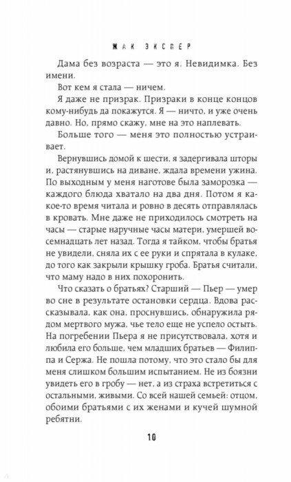 ЖАК ЭКСПЕР ГОРТЕНЗИЯ СКАЧАТЬ БЕСПЛАТНО