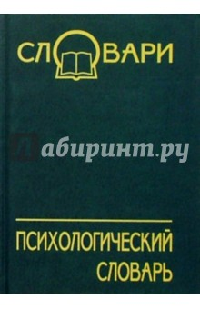 Психологический словарь. 3-е изд., доп. и перераб