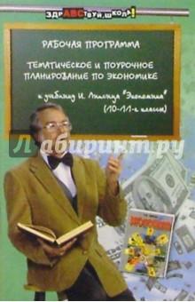 """Свеженец Ю.Н. Тематическое и поурочное планирование по экономике к уч. И. Липсица """"Экономика"""" (10-11-е классы)"""