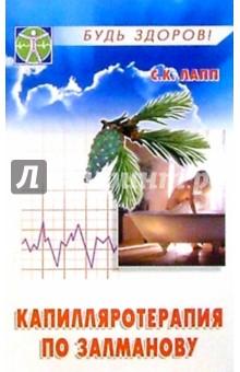 Лапп С.К. Капилляротерапия. Чудесный метод доктора Залманова. Изд. 2-е
