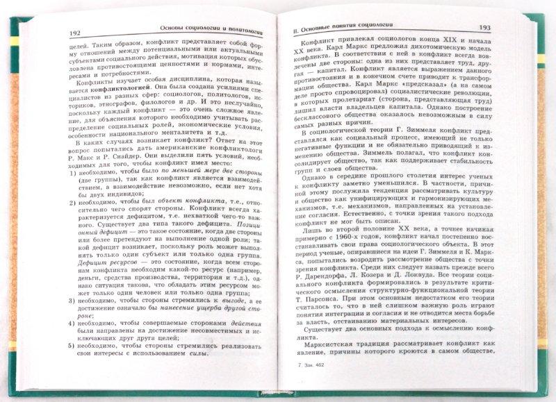 Иллюстрация 1 из 8 для Основы социологии и политологии - Валерий Касьянов   Лабиринт - книги. Источник: Лабиринт